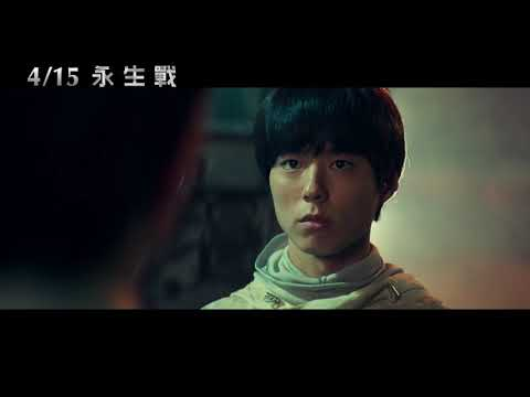 《永生戰》於4月15日與韓國同步上映