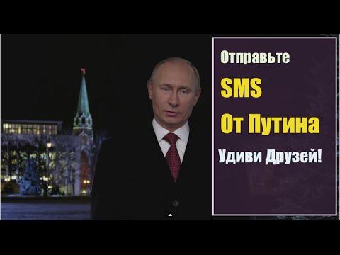 Голос поздравления путина с новым годом