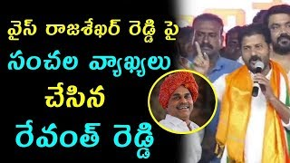 Revanth Reddy Sensational Comments on YS RajaShekar Reddy | Revanth Reddy Speech | TopTeluguMedia