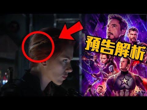 【預告解析】復仇者聯盟:終局之戰 線索藏在黑寡婦的頭髮裡! | 超粒方