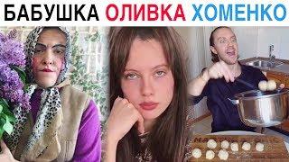 ЛУЧШИЕ НОВЫЕ ВАЙНЫ 2019   Подборка Вайнов Бабушка Вайн / Дива Оливка / Хоменко