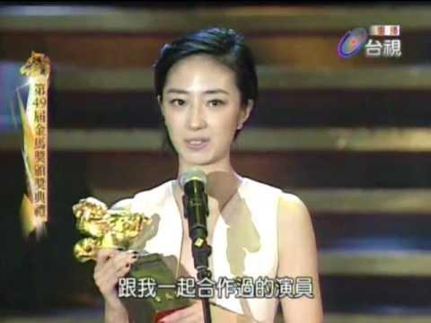 第49屆金馬獎-最佳女主角獎-桂綸鎂-女朋友男朋友