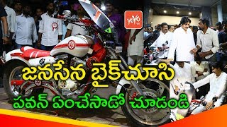 Janasena Bike | Pawan Kalyan Rides Janasena Bike | Pawan Reaction with Fans