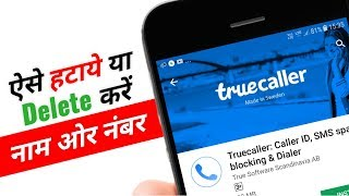 Truecaller Se Apna Naam or Number Kaise Hataye, How to Delete Name and Number from Truecaller