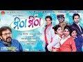 MITHA MITHA Odia Movie Ira Mohanty Bishnu Mohan Feb 18 2017 mp3