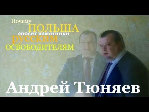 Андрей Тюняев. Почему Польша сносит памятники русским освободителям?