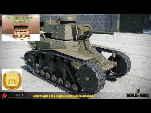 МС-1 WoT Советский лёгкий танк первого уровня. Мастер.