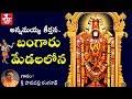 Bangaru Medalalona Song | Annamayya Keerthana | Balakrishna Prasad | Popular Annamayya Songs