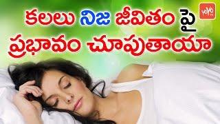 కలలు నిజ జీవితం పై ప్రభావం చూపుతాయా! | Unknown Facts About Dreams | YOYO TV Channel