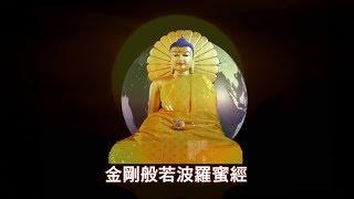 download lagu Diamond Sutra - Imee Ooi  金刚经 - 黃慧音 gratis