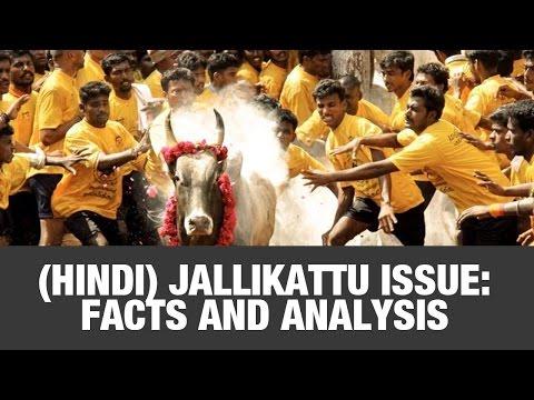 (Hindi) 'Jallikattu' Issue: Facts and Analysis {UPSC CSE/IAS, SSC CGL/CHSL, Bank (IBPS/SBI)}