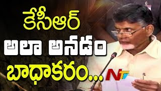 Chandrababu Naidu Responds to KCR Comments || Comparing Telangana With AP