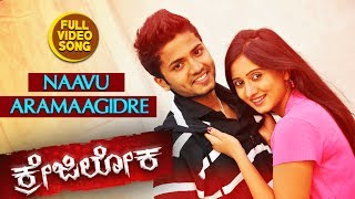 Crazy Loka - Kannada Hit Songs | Naavu Aramaagidre Video Songs | Crazy Loka Kannada Movie