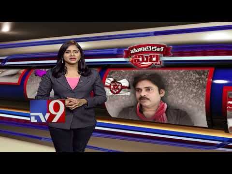 Political Mirchi : Masala News From Telugu States || 19-07-2018 - TV9