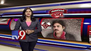 Political Mirchi : Masala News From Telugu States || 19-07-2018