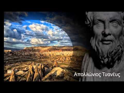Απολλώνιος ο Τυανέας