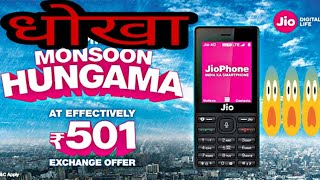 Jio Monsoon Hungama Offer Details In Hindi || Jio Phone Exchange Offer Revel || #jiomonsoonoffer