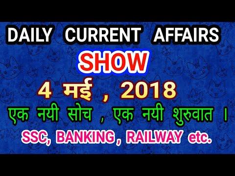 4  मई  2018 | DAILY CURRENT AFFAIRS SHOW | SSC , BANKING , RAILWAY etc के लिये महत्वपूर्ण प्रश्न|