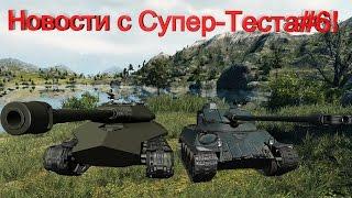 Новости с Супер-Теста#6!Возвращение Lorraine 40 t, ОБ.252У и ап AMX M4 mle. 49!