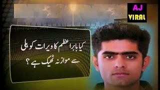 Babar Azam | Surprise When Calling Virat Kohli???????????