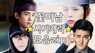 ♥꽃미남 사기캐릭 모음zip♥(ft.국민여러분)