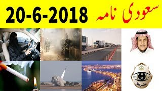 20 6 2018 News | Saudi Arabia | Urdu News | Hindi News Today | Jumbo TV