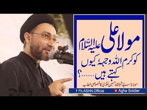 Mola Ali (a.s) ko Karam Ullah Wajah Kyun Kehte Hain....? by Allama Shahenshah Hussain Naqvi