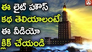 The Lighthouse of Alexandria | Great Ancient Wonders | Unknown Facts | Namaste Telugu