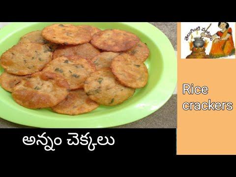 మిగిలిన అన్నం తో కరకరలాడే చెక్కలు తయారీ | leftover rice chekkalu | snakes recipe | Teluginti vantalu