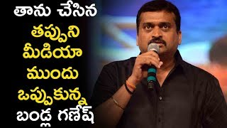 Bandla Ganesh Says Sorry  | Latest Telugu Movie News