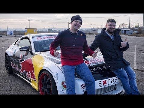 🔥Сможет ли Сончик наваливать боком в реальной жизни? Nissan 350Z и чемпион Украины по дрифту