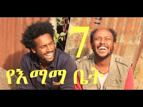 YeEmama Bet Episode 7 - Ethiopian Comedy