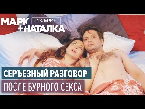 Марк + Наталка - 4 серия | Смешная комедия о семейной паре | Сериалы 2018
