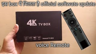 Pure Android 4k TV Box With Voice Remote | BR Tech Films |