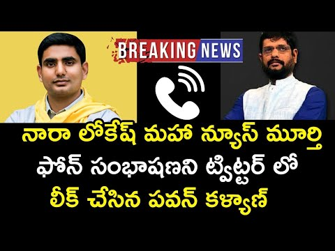 Pawan Kalyan Leaked Nara Lokesh and Maha News Murthy Phone Call Conversation || SM TV