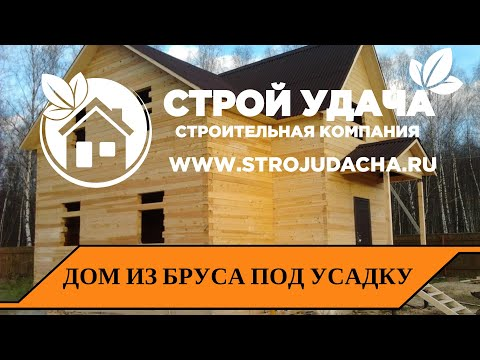 стройудача дом из бруса под усадку