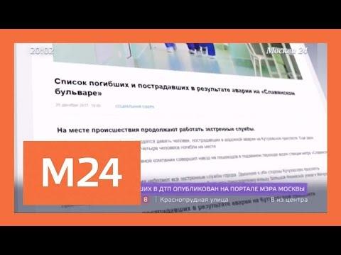 Родные и близкие опознали жертв трагедии у метро Славянский бульвар