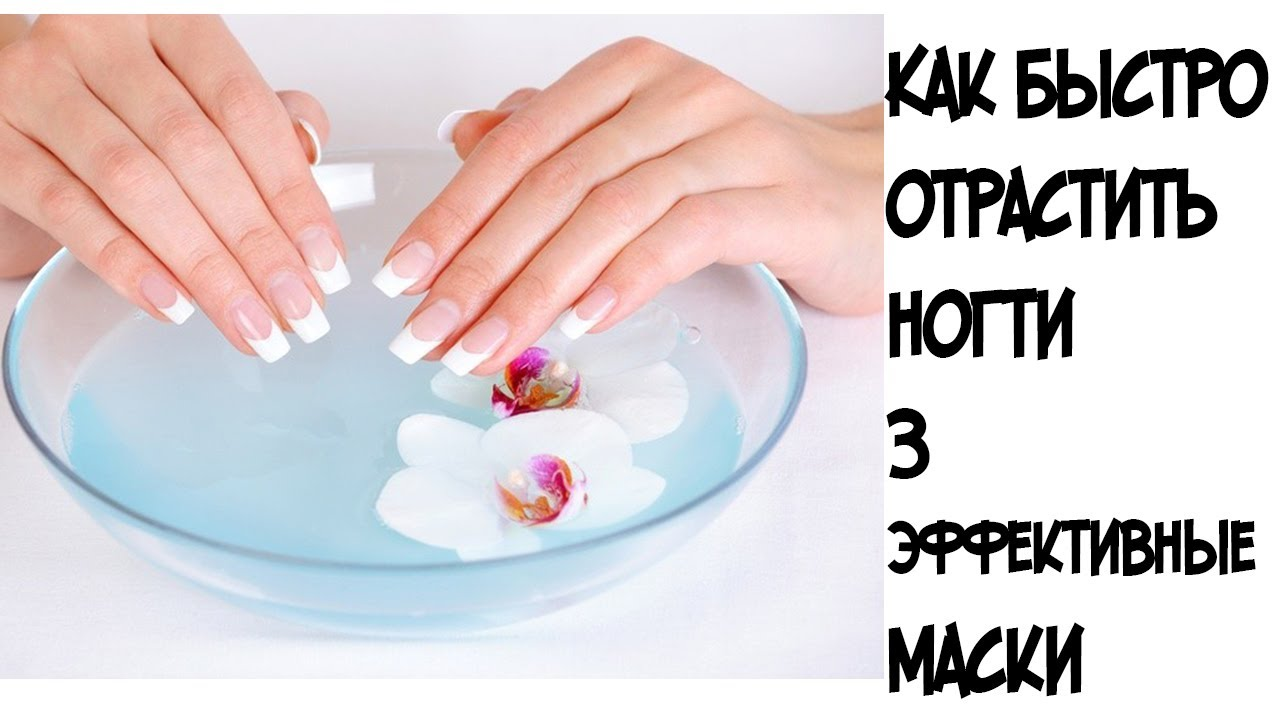 Как быстро вырастить длинные ногти в домашних условиях