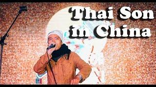 Thái Sơn Beatbox Biểu Diễn Tại Trung Quốc   1/1/2018