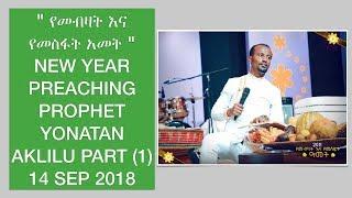 NEW YEAR PREACHING BY PROPHET YONATAN AKLILU PART (1)