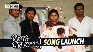 Akhila Priya Launched Bangari Balaraju Movie Song || Raghav, Karunya