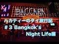 ハカティーのタイ旅行記(#3 Bangkok's Night Life編)