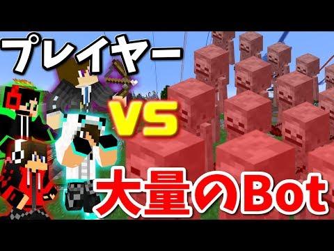 """【Minecraft】対人戦してたら、いつの間にか""""終われま10""""が始まってた!?"""