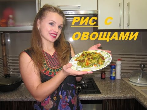 РИС С ОВОЩАМИ И МНОГО СПЕЦИЙ (Rice with vegetables and many spices)