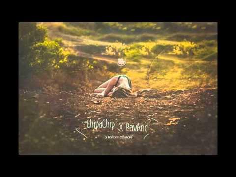 Chipachip - О той же самой (ft. PavAnd)