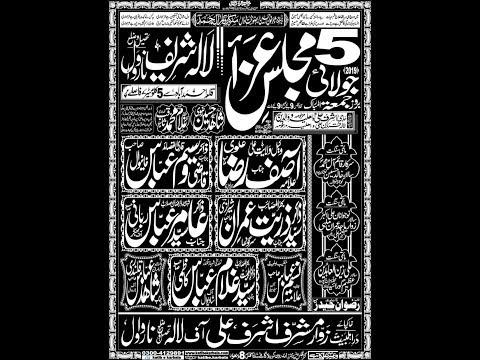Live Majlis  || 5 july 2019 || Lala Sharif Narowal