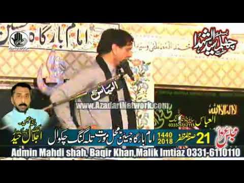Zakir Zaigham Shah || Majlis 21 Safar 2018 Hussain Mahal Moorat ||