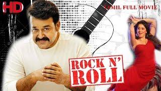 ROCK N ROLL | Musical Comedy Film | Mohanlal | Lakshmi Rai | Shweta Menon