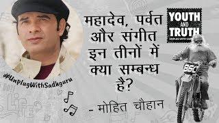 महादेव, पर्वत और संगीत - इन तीनों में क्या सम्बन्ध है? | Sadhguru Hindi