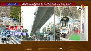 Hyderabad Metro Rail | Ameerpet-LB Nagar metro Line Start Soon